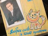 Евгений Петросян Доброе Слово И Кошке Приятно